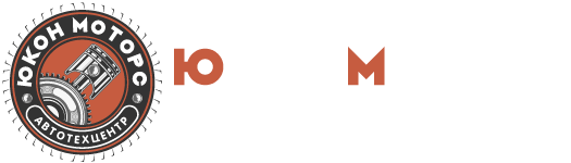 автосервис в Люберцах ЮконМоторс